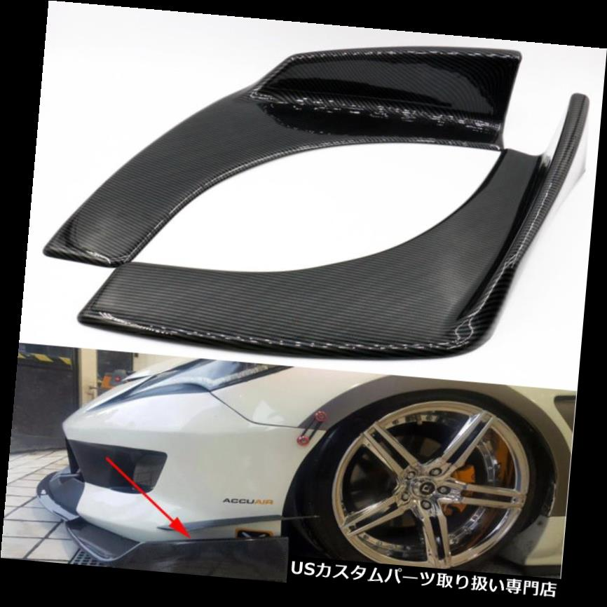 GTウィング ユニバーサルカーバンパースポイラーフロントショベル装飾傷防止翼 Universal Car Bumper Spoiler Front Shovel Decorative Scratch Resistant Wing