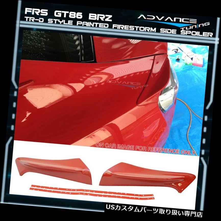 GTウィング FRS GT86 FT86 TR-D ZC6 ZN6塗装サイドスポイラーサイドウイング#C7P Firestorm JDMにフィット Fit FRS GT86 FT86 TR-D ZC6 ZN6 Painted Side Spoiler Side Wing #C7P Firestorm JDM