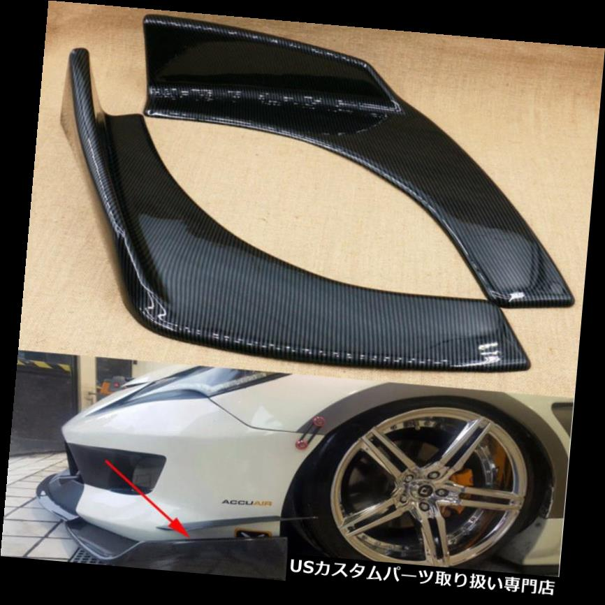 GTウィング 車の車両のサイドバンパースポイラーのフロントショベル装飾傷耐性翼 Car Vehicle Side Bumper Spoiler Front Shovel Decorative Scratch Resistant Wing