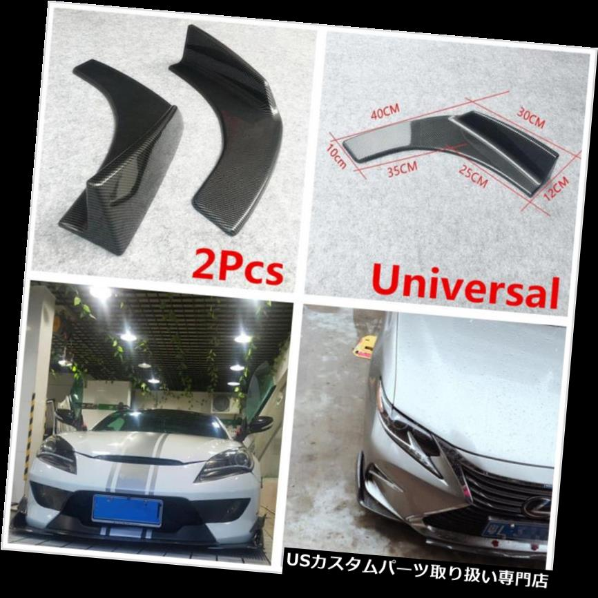 GTウィング 2個ウィングタイプカーボンファイバールックカーフロントバンパーリップディフューザースプリッターカナード 2Pcs Wing Type Carbon Fiber Look Car Front Bumper Lip Diffuser Splitters Canard
