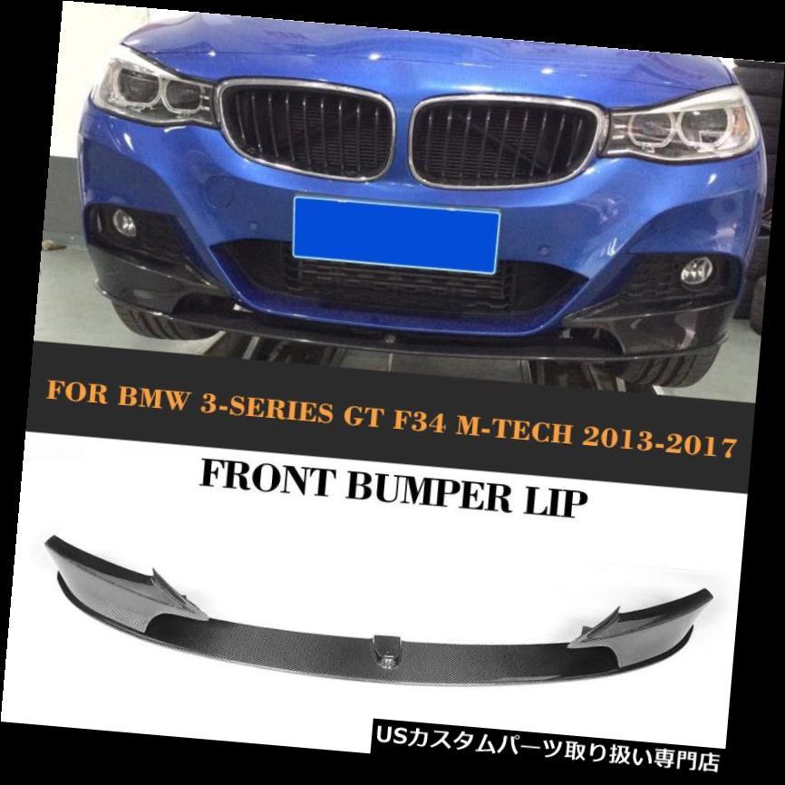 GTウィング BMW F34 3シリーズGT Mスポーツ13-17用カーボンフロントバンパーリップスポイラースプリッタ Carbon Front Bumper Lip Spoiler Splitter For BMW F34 3 Series GT M Sport 13-17
