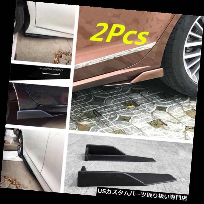 GTウィング 2ピース車のサイドスカートロッカースプリッタウイングレットウィングカナードディフューザースポイラーキット 2pcs Car Side Skirt Rocker Splitters Winglet Wings Canard Diffuser Spoiler Kits