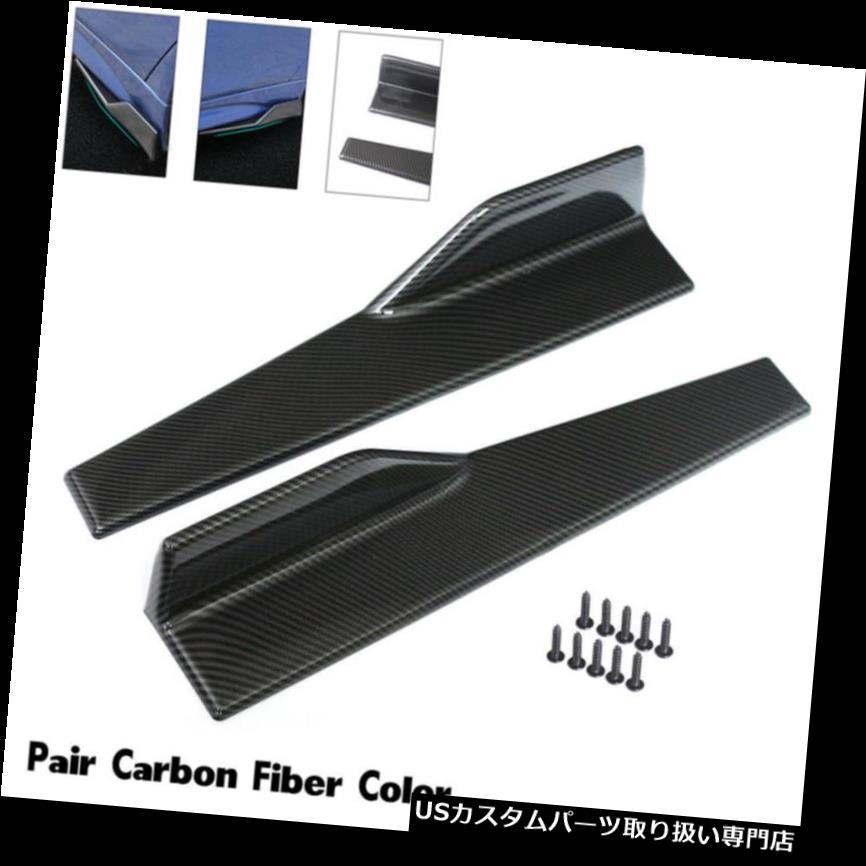 GTウィング 2Xカーボンファイバーカラーカーサイドスカートスポイラーロッカースプリッターアンチスクラッチウイング 2X Carbon Fiber Color Car Side Skirt Spoiler Rocker Splitters Anti-scratch Wing