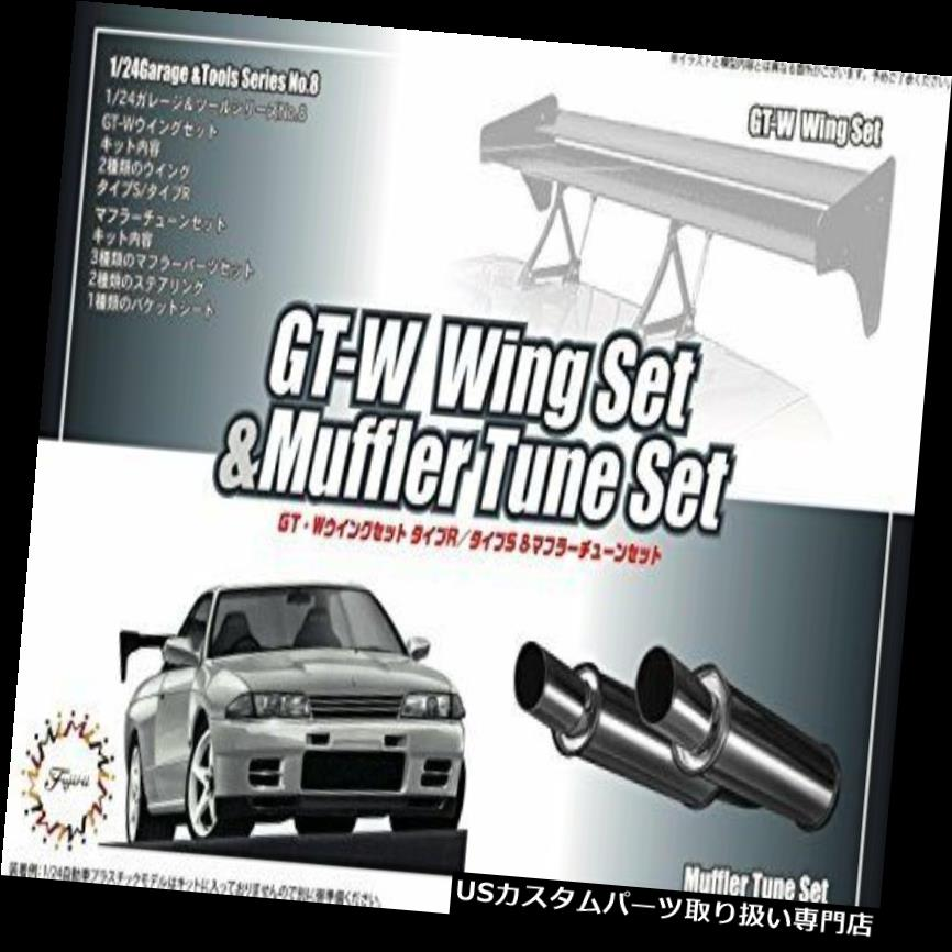 GTウィング *富士見モデル1/24 GT-Wウイング&アンプ 日本からマッフル *Fujimi model 1/24 GT-W Wing & muffle From japan