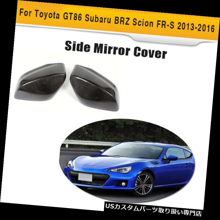 US GTウィング トヨタGT86スバルBRZサイオンFR-S用バックミラーカバーカーボンファイバーフィット Rearview Mirror Cover Carbon Fiber Fit for Toyota GT86 Subaru BRZ Scion FR-S
