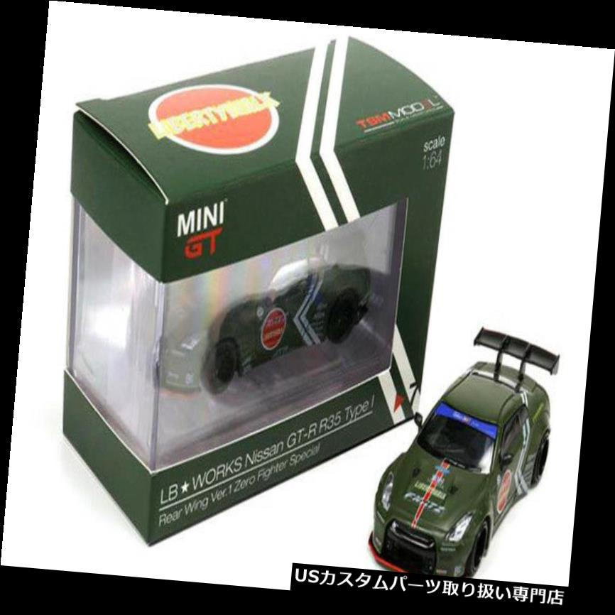 GTウィング TSM LBワークス日産GT-R Type I - リヤウイングバージョン1ゼロファイタースペシャル1/64 TSM LB Works Nissan GT-R Type I - Rear Wing Version 1 Zero Fighter Special 1/64