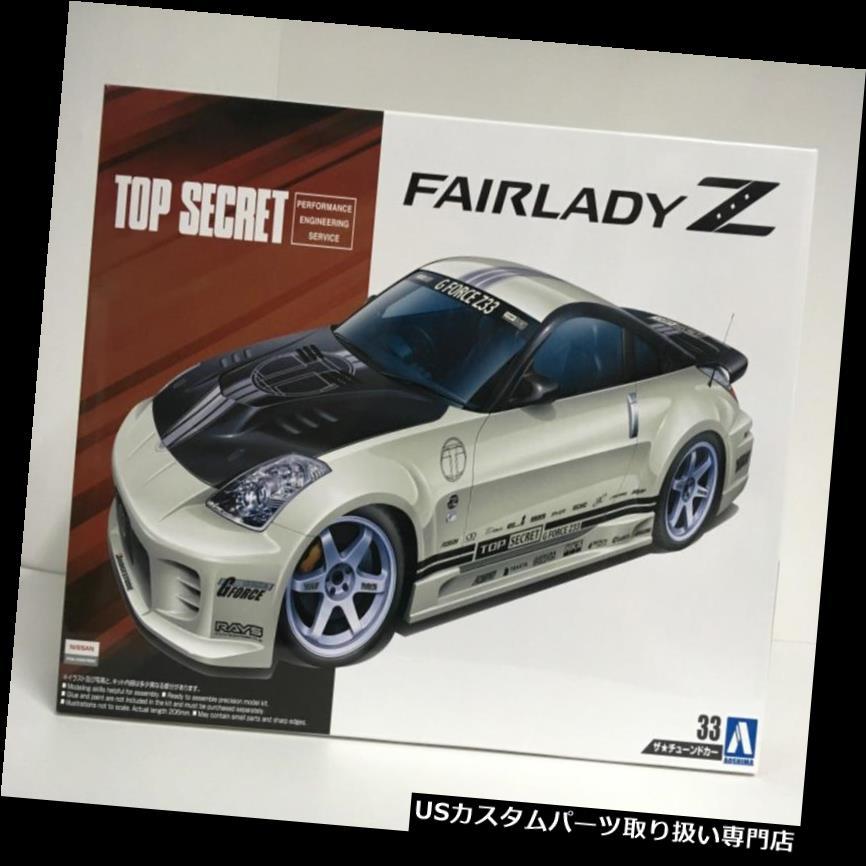GTウィング アオシマトップシークレット日産フェアレディZ 350 Z Z 33モデルキットカーボンフードGTウイングレイズ Aoshima Top Secret Nissan Fairlady Z 350Z Z33 Model Kit Carbon Hood GT Wing Rays