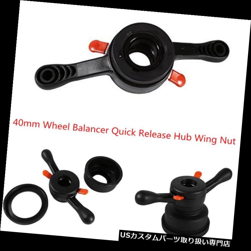 GTウィング 40mm車用ホイールバランサクイックリリースウィングナット プレッシャカップハブシャフトナットツール 40mm Car Wheel Balancer Quick Release Wing Nut & Pressure Cup Hub Shaft Nut Tool