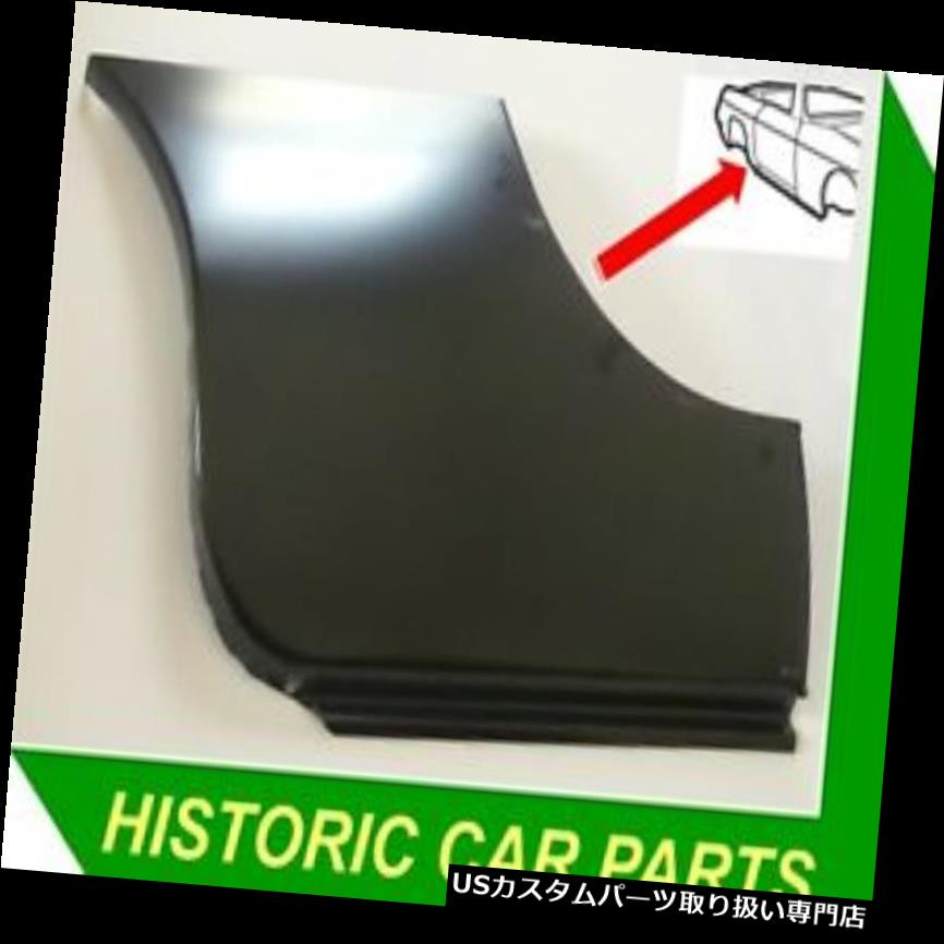 GTウィング MGC GT RHサイドMGCGT用下部ウイングリペアパネル& A ロードスター1967 - 69年プライマー MGC GT RH side Lower Wing Repair Panel for MGCGT & Roadster 1967-69 in primer