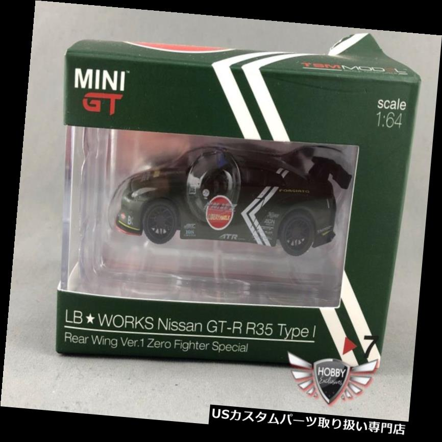 GTウィング LB WORKS日産GT-R(R35)1型リヤウイングミニGT 1/64#MGT00007-R LB WORKS Nissan GT-R (R35) Type 1 Rear Wing MINI GT 1/64 #MGT00007-R