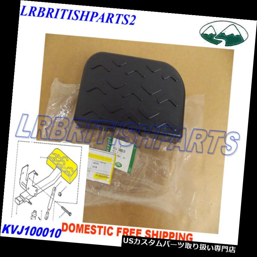 リアステップバンパー 本物のランドローバーリアバンパーステップマットディスカバリーII 2 99-04 NEW KVJ100010 GENUINE LAND ROVER REAR BUMPER STEP MAT DISCOVERY II 2 99-04 NEW KVJ100010