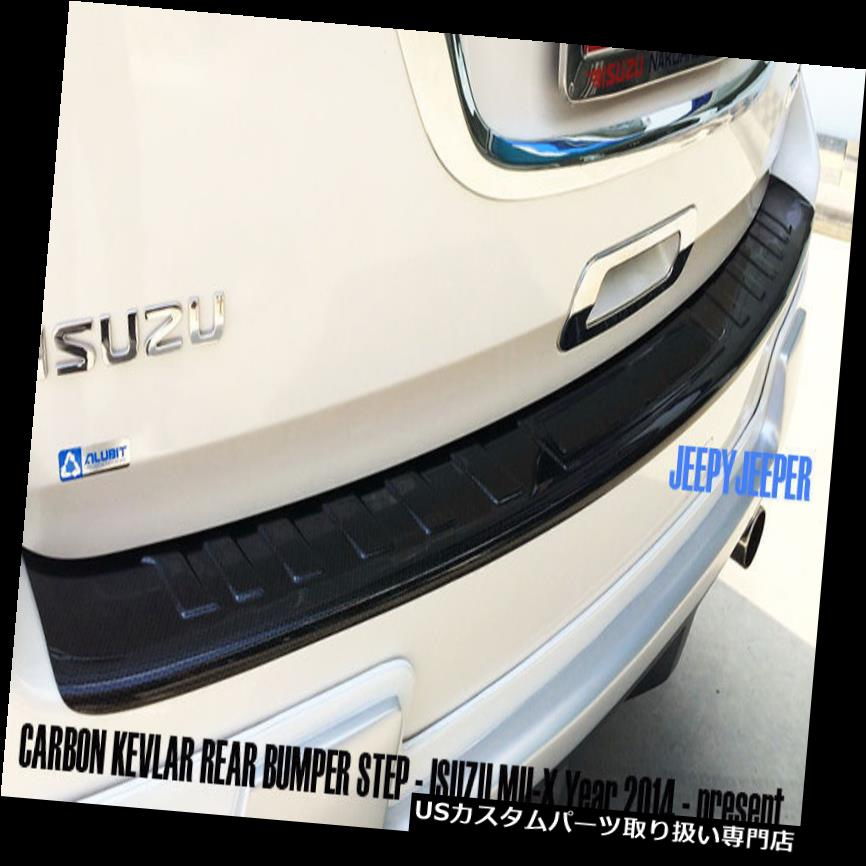 リアステップバンパー カーボンKEVLARリヤバンパーステップドアスカートプレートいすゞMUX MU-X 13 14 15 16 A CARBON KEVLAR REAR BUMPER STEP DOOR SCUFF PLATE ISUZU MUX MU-X 13 14 15 16