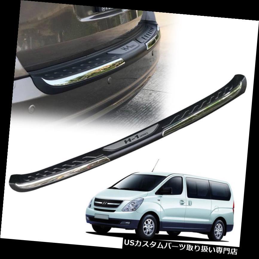 リアステップバンパー フィット2009-2012 HYUNDAI H1 STAREXバンリアバンパーステッププロテクターガードプレート Fit 2009-2012 HYUNDAI H1 STAREX Van Rear Bumper Step Protector Guard Plate