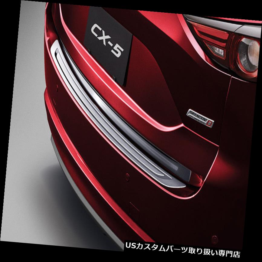 リアステップバンパー GENUINEリアバンパーステッププレートガーニッシュPROTECT SCRATCH New Mazda CX-5 2017-18 G2 GENUINE Rear Bumper Step Plate Garnish PROTECT SCRATCH New Mazda CX-5 2017-18 G2
