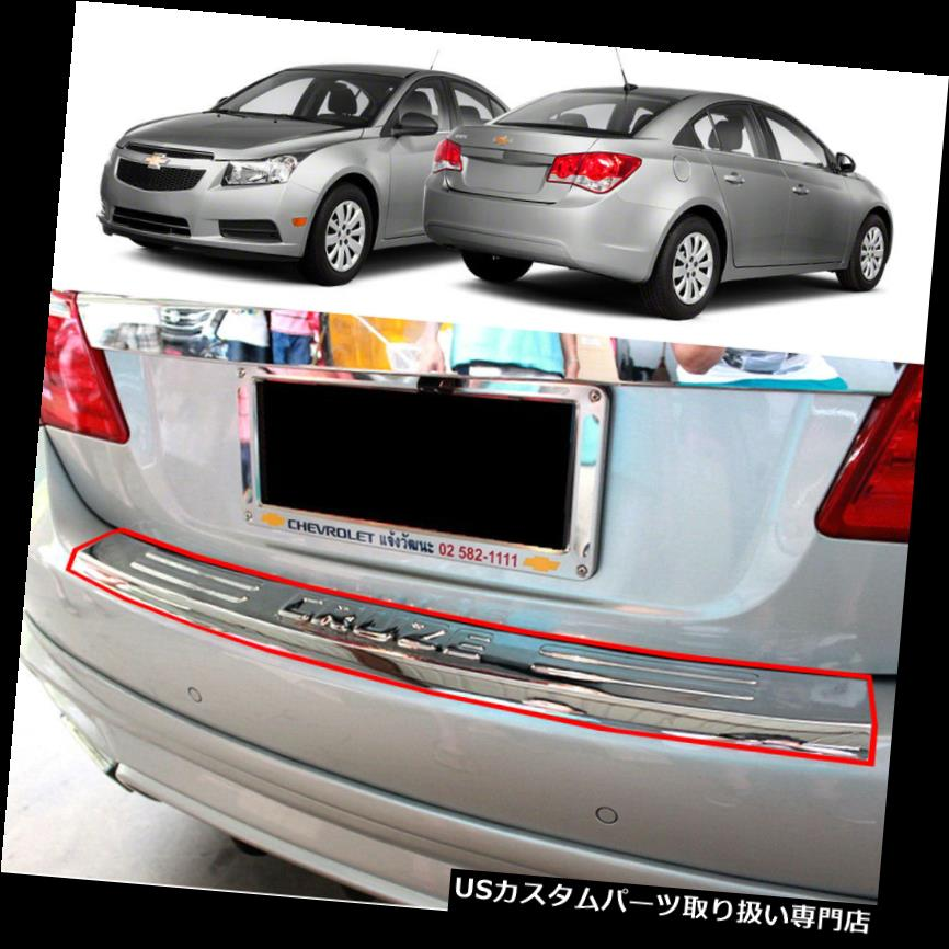 リアステップバンパー フィット2009-14シボレークルーズセダンクロームリアバンパーガードステッププロテクタープレート Fit 2009-14 Chevrolet Cruze Sedan Chrome Rear Bumper Guard Step Protector Plate