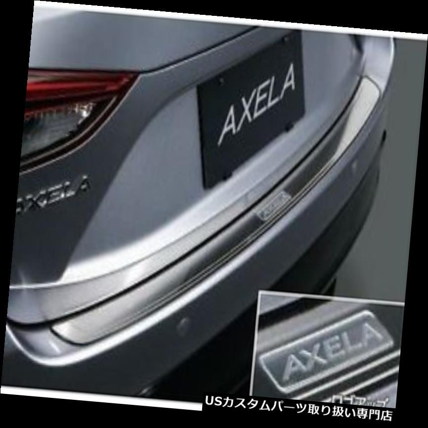 リアステップバンパー [NEW] JDMマツダアクセラBMスポーツ用リアバンパーステッププレート純正OEMマツダ3 [NEW] JDM Mazda Axela BM for Sports Rear Bumper Step Plate Genuine OEM Mazda 3