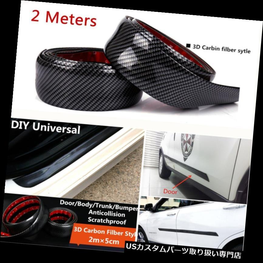 リアステップバンパー 2メートル3Dカーボンファイバースカフプレートドアトランクバンパーシルカバーパネルステッププロテクター 2m 3D Carbon Fiber Scuff Plate Door Trunk Bumper Sill Cover Panel Step Protector