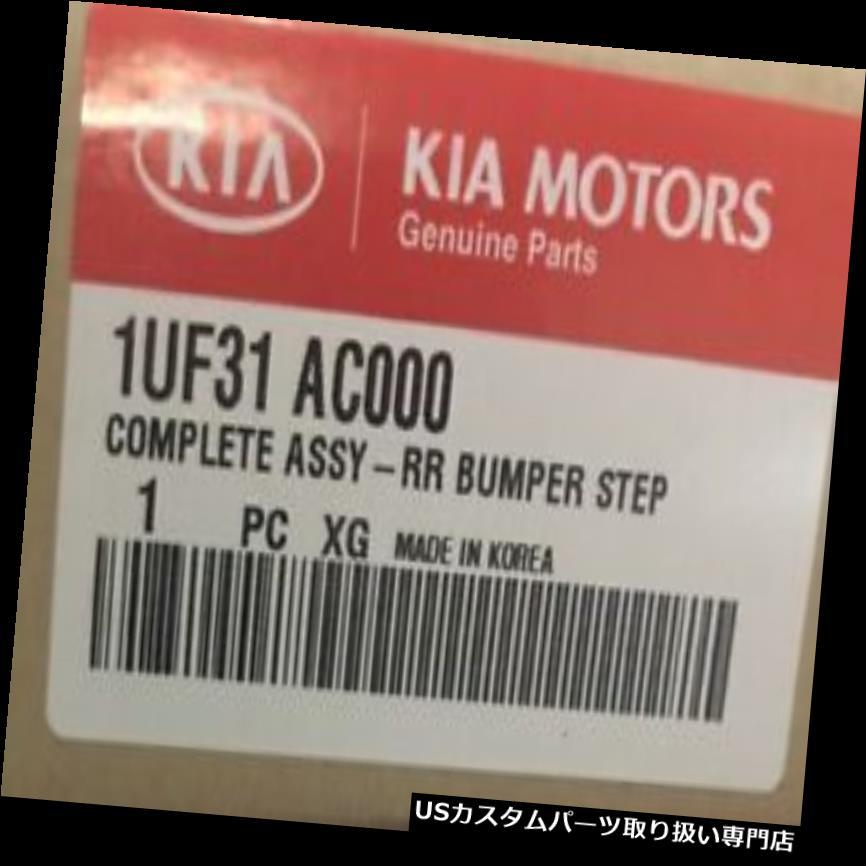 リアステップバンパー OEM新しいリアバンパースカッフプロテクターステップパッド11-13 Kia Sorento 1UF31-AC000 OEM NEW Rear Bumper Scuff Protector Step Pad 11-13 Kia Sorento 1UF31-AC000