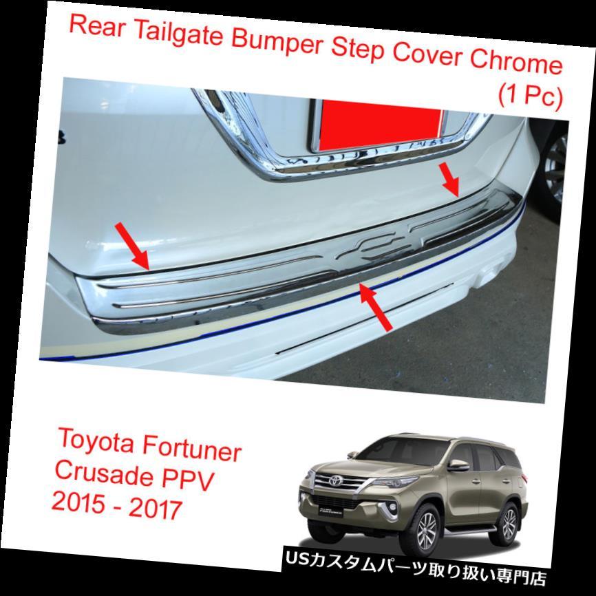 リアステップバンパー トヨタフォーチュナークルセイドPPV 2015-2017用リアテールゲートバンパーステップカバークローム Rear Tailgate Bumper Step Cover Chrome For Toyota Fortuner Crusade PPV 2015-2017