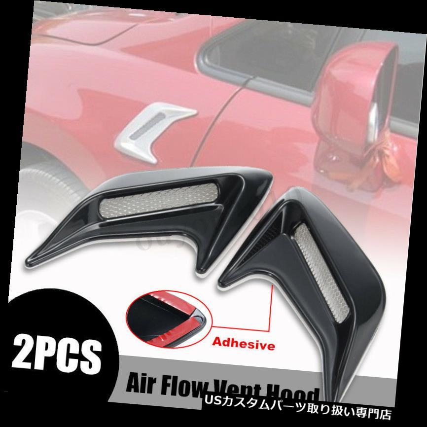 ボンネットフードベントスクープカバー 4xユニバーサルカーアウトレット装飾エアフローインテークフードスクープベントボンネットカバー 4x Universal Car Outlet decorative Air Flow Intake hood Scoop Vent Bonnet Cover
