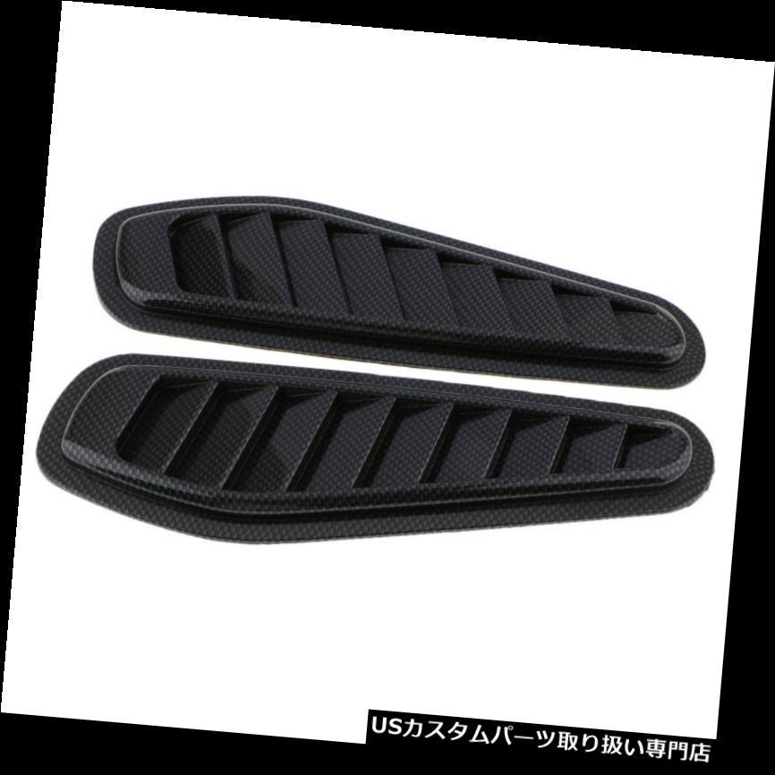 ボンネットフードベントスクープカバー 2倍自動装飾エアフローインテークフードスクープボンネットベントカバートリムカーボン 2X Auto Decorative Air Flow Intake Hood Scoop Bonnet Vent Cover Trim Carbon