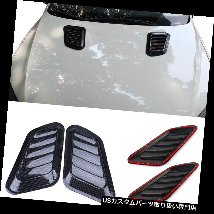 ボンネットフードベントスクープカバー 自動車の炭素繊維の装飾的な気流の取り入れ口のスクープのボンネットの出口カバー Auto Car Carbon Fiber Decorative Air Flow Intake Hood Scoop Bonnet Vent Cover