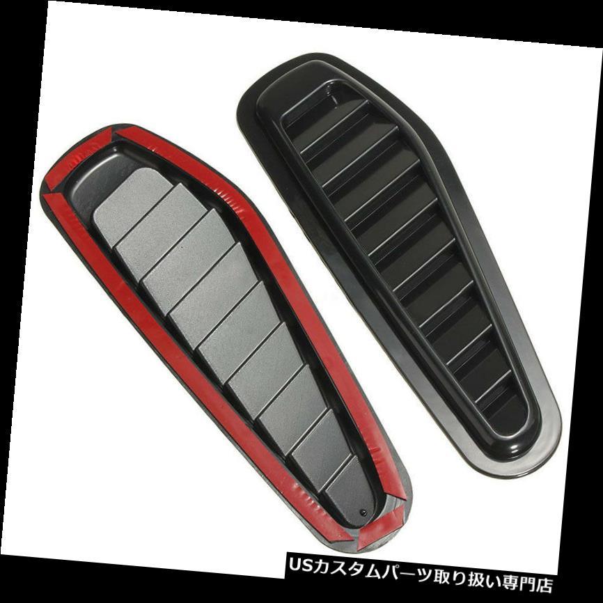 ボンネットフードベントスクープカバー 車のフードフェンダーの装飾的な気流の取り入れ口のスクープターボボンネットの出口カバー Car Hood Fender Decorative Air Flow Intake Scoop Turbo Bonnet Vent Cover
