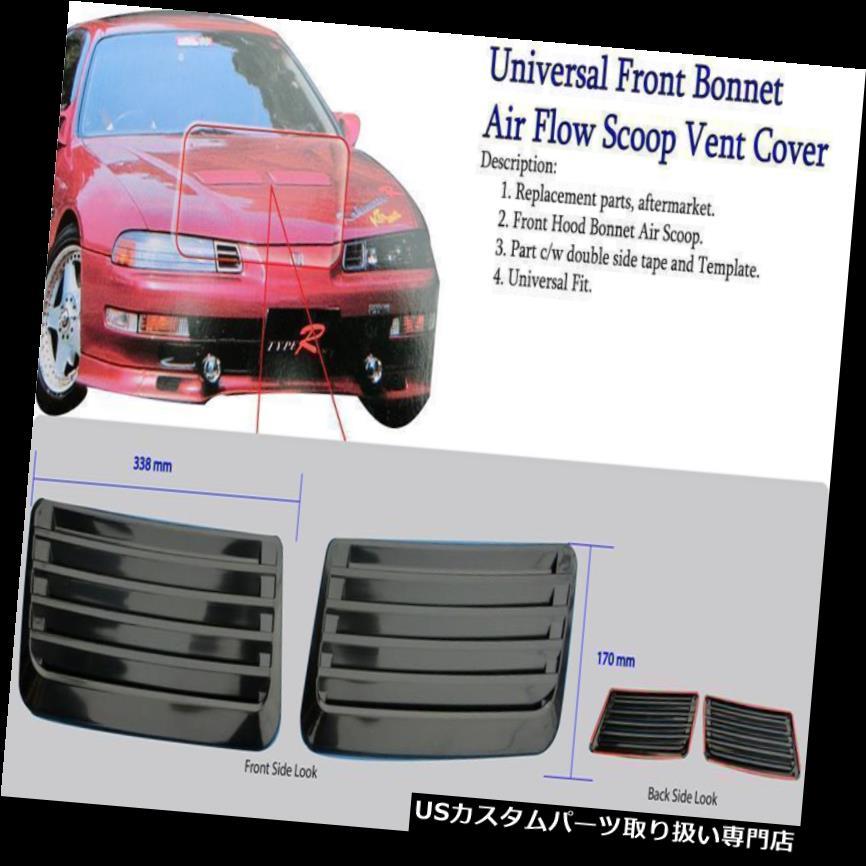 ボンネットフードベントスクープカバー ユニバーサルフロントボンネットエアフロースクープベントカバー1組ホンダ三菱トヨタ Universal Front Bonnet Air Flow Scoop Vent Cover 1 Pairs Honda Mitsubishi Toyota