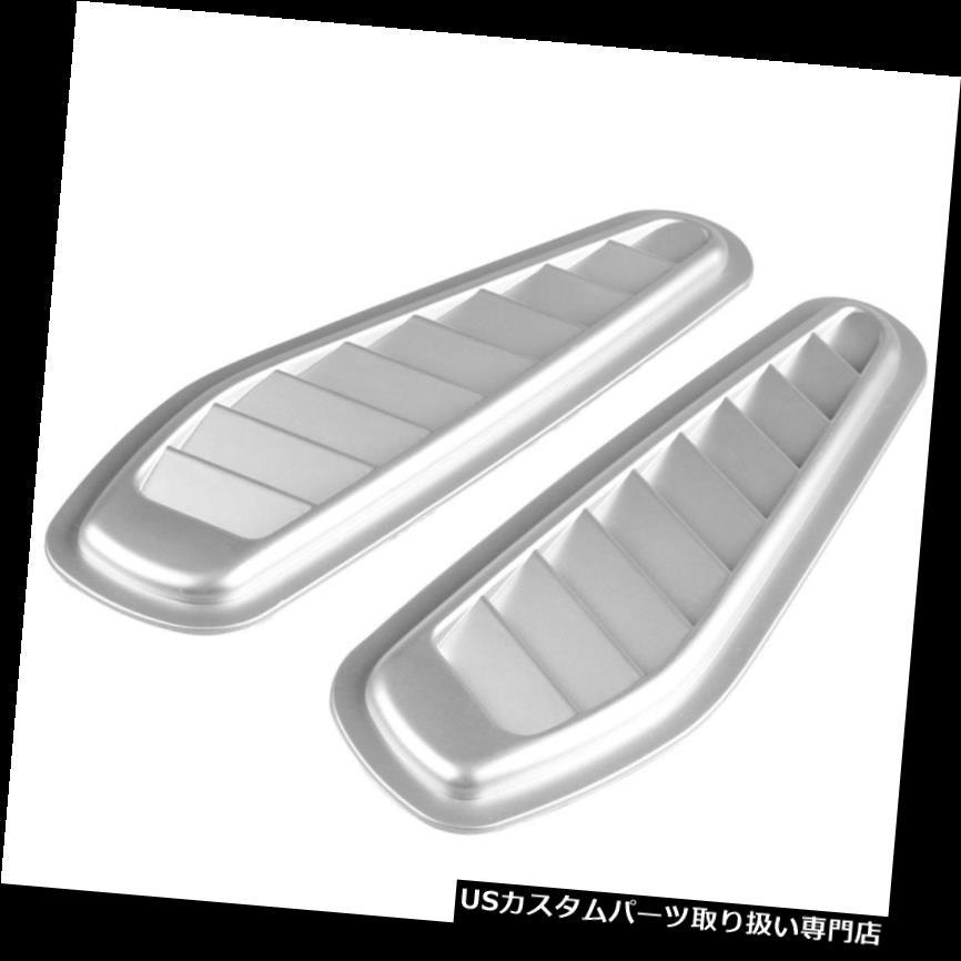 ボンネットフードベントスクープカバー 1ペア車の空気の流れの吸気スクープターボボンネットフードベントカバーシルバー 1 Pair Car Air Flow Intake Scoop Turbo Bonnet Hood Vent Covers Silver