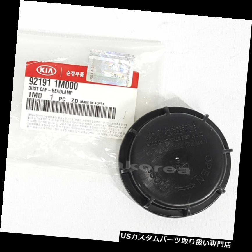 ヘッドライトカバー KIA FORTE CERATO 2009-2012用純正921911M000ヘッドライトランプカバーダストキャップ Genuine 921911M000 Head Light Lamp Cover Dust Cap For KIA FORTE CERATO 2009-2012