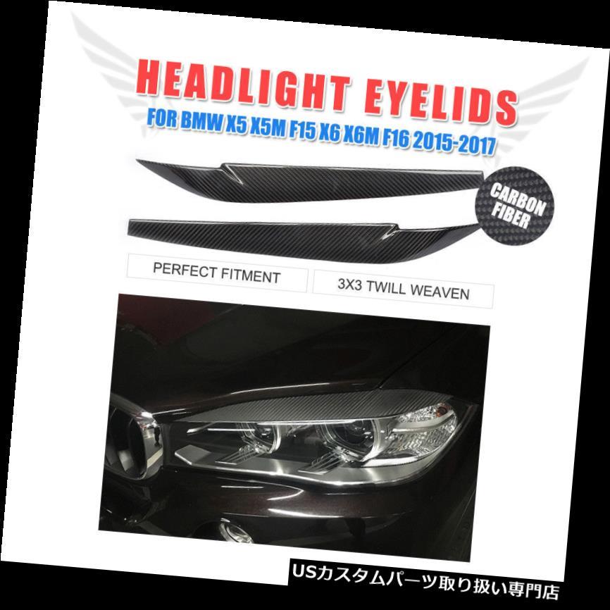 ヘッドライトカバー カーボンファイバーヘッドライトカバーまぶたをトリミング眉毛BMW X 5 X 6 2015年-2017 Carbon Fiber Head Light Cover Eyelid Trims Eyebrows Fit for BMW X5 X6 2015-2017