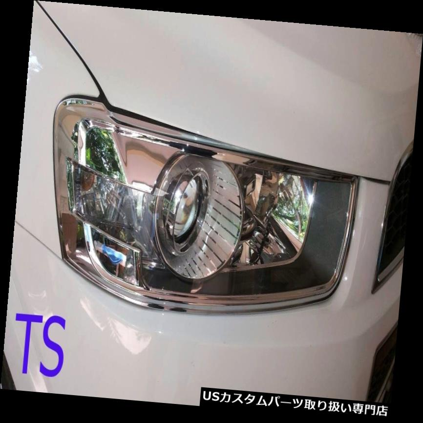 ヘッドライトカバー CHEVROLET CAPTIVA 4DOOR SUV用クロームヘッドライトカバーカバートリム2011-2015 CHROME HEAD LIGHT LAMP COVER TRIM FOR CHEVROLET CAPTIVA 4DOOR SUV 2011-2015