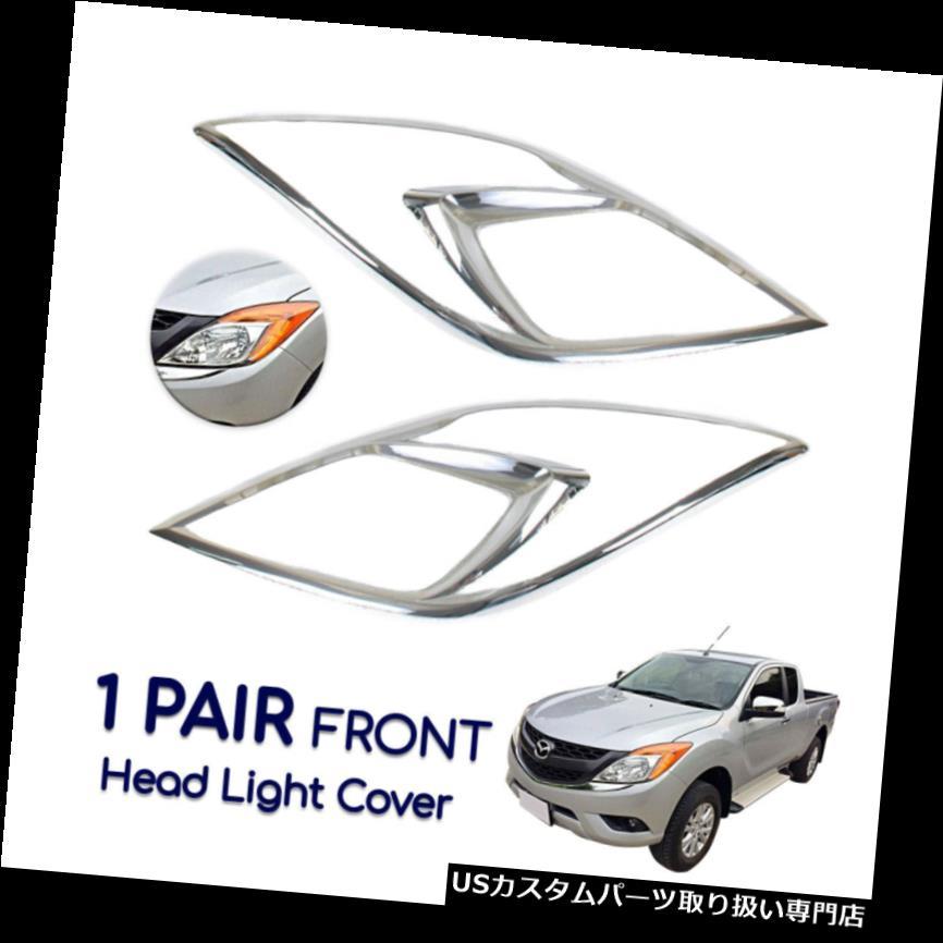 ヘッドライトカバー 2X新しいヘッドライトカバートリムクロームフィットマツダBT-50 PROユーティリティトラック2012-17 2X New Head Lights Cover Trims Chrome Fits Mazda BT-50 PRO Utility Truck 2012-17
