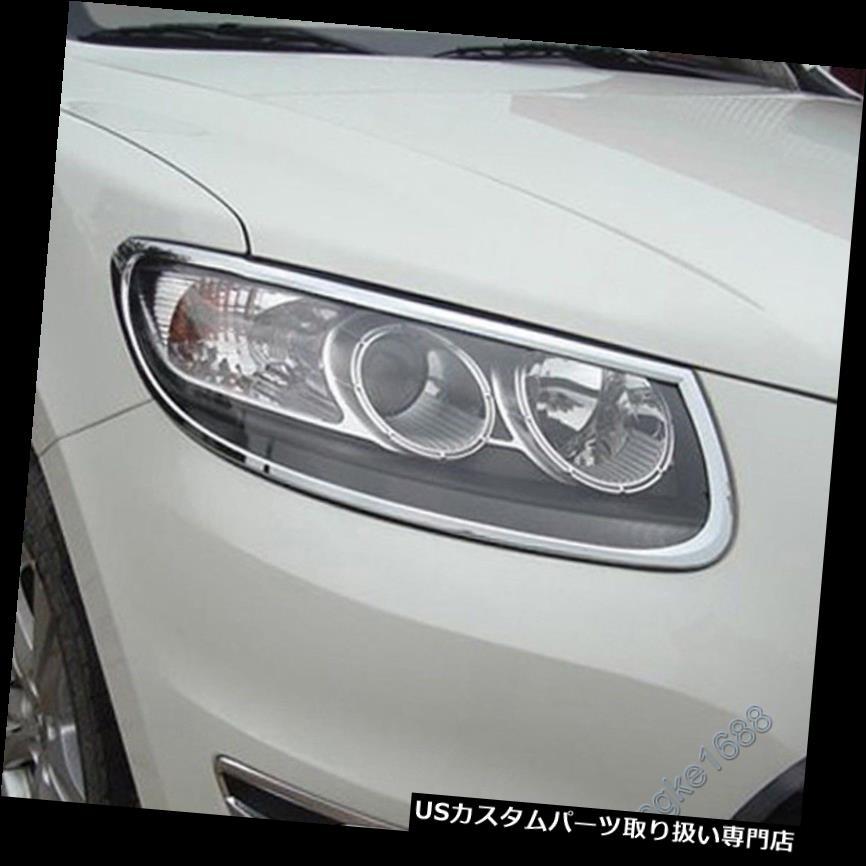 ヘッドライトカバー ヒュンダイサンタフェ2010-2012用ABSクロームフロントヘッドライトランプフードカバートリム ABS Chrome Front Head Light Lamp Hoods Cover Trim For Hyundai Santa Fe 2010-2012