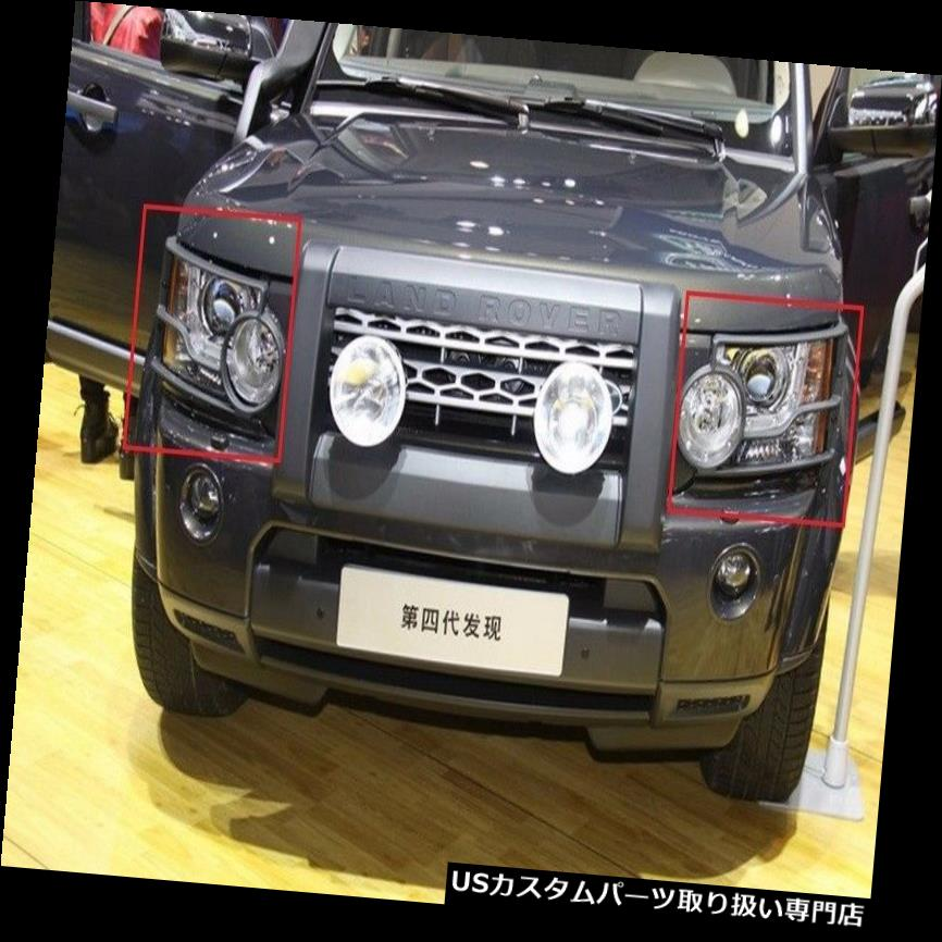 For Land Rover LR4 Discovery 4 2010-2013 Front Head Light//Lamp Guards Cover 2pcs