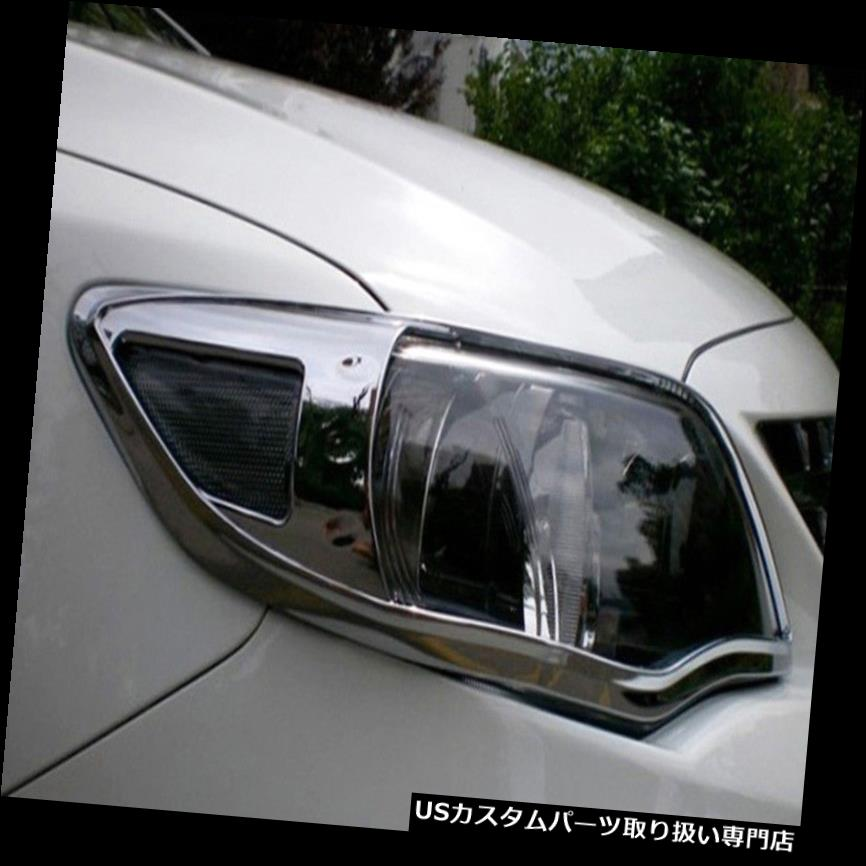 ヘッドライトカバー トヨタカローラ2011 2012 2013 ABSクロームフロントヘッドライトランプカバートリム用 For Toyota Corolla 2011 2012 2013 ABS Chrome Front Head light Lamp Cover Trim