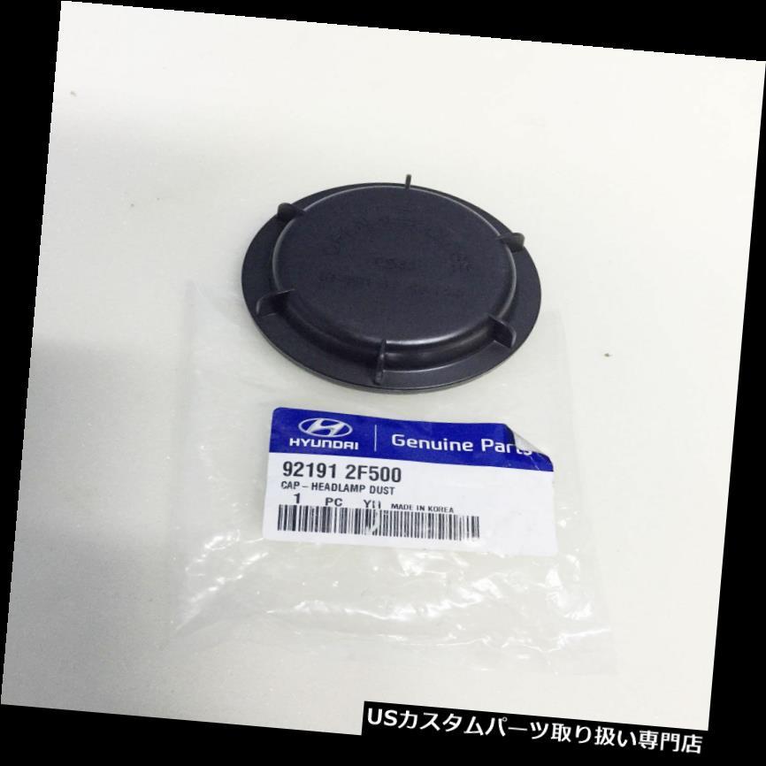ヘッドライトカバー ヒュンダイi10 2014-2016 OEM純正ヘッドランプライトダストキャップカバー1PC 921912F500 Hyundai i10 2014-2016 OEM Genuine Head Lamp Light Dust Cap Cover 1PC 921912F500
