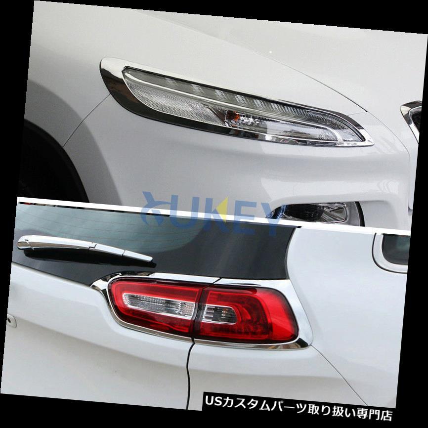 ヘッドライトカバー ジープチェロキーKL 2014-2018クロームABSアクセサリー用ヘッド+テールライトトリムカバー Head + Tail Light Trim Cover For Jeep Cherokee KL 2014-2018 Chrome ABS Accessory