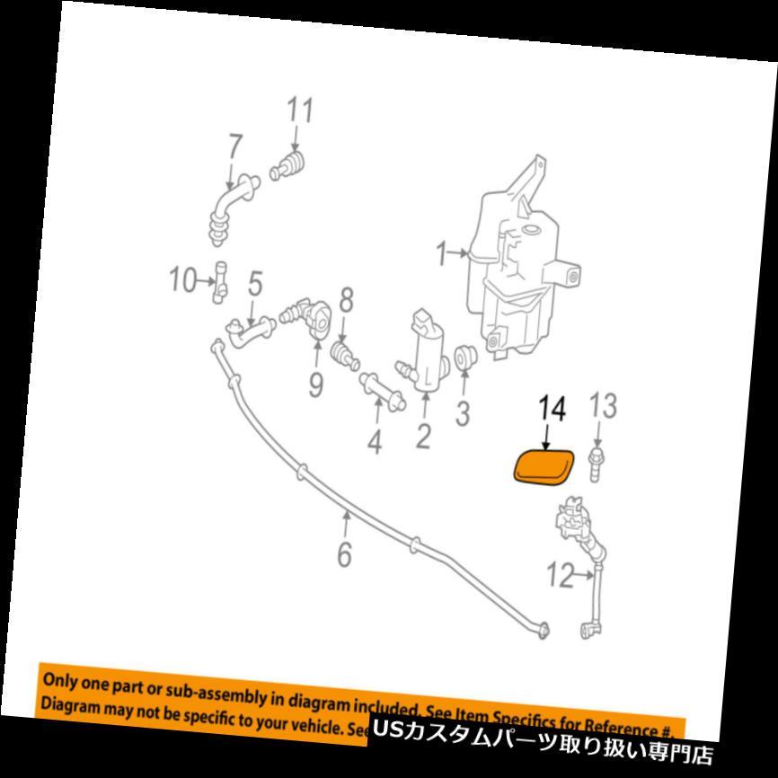 ヘッドライトカバー トヨタOEMプリウスワッシャーヘッドライト htヘッドライトアクチュエーターカバー左8535447020C0 TOYOTA OEM Prius Washer-Headlight Head Light-Actuator Cover Left 8535447020C0