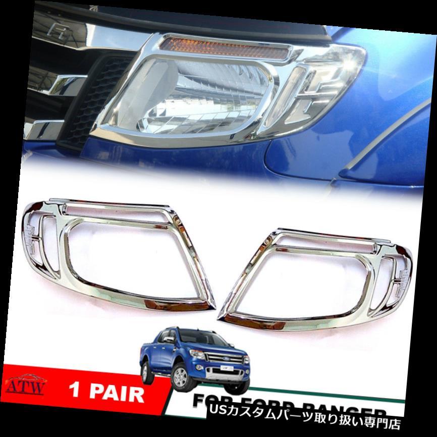 ヘッドライトカバー フィット2012-2014フォードレンジャーT6 XLT PX 1ペアクロームヘッドランプライトカバートリム Fit 2012-2014 Ford Ranger T6 XLT PX 1 Pair Chrome Head Lamp Light Cover Trim