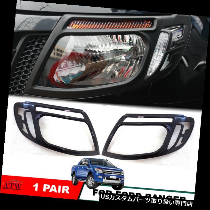 USヘッドライトカバー 12-14フォードレンジャーT6 XLT PX 1ペアマットブラックヘッドランプライトカバートリムでの使用 Use in 12-14 Ford Ranger T6 XLT PX 1 Pair Matte Black Head Lamp Light Cover Trim