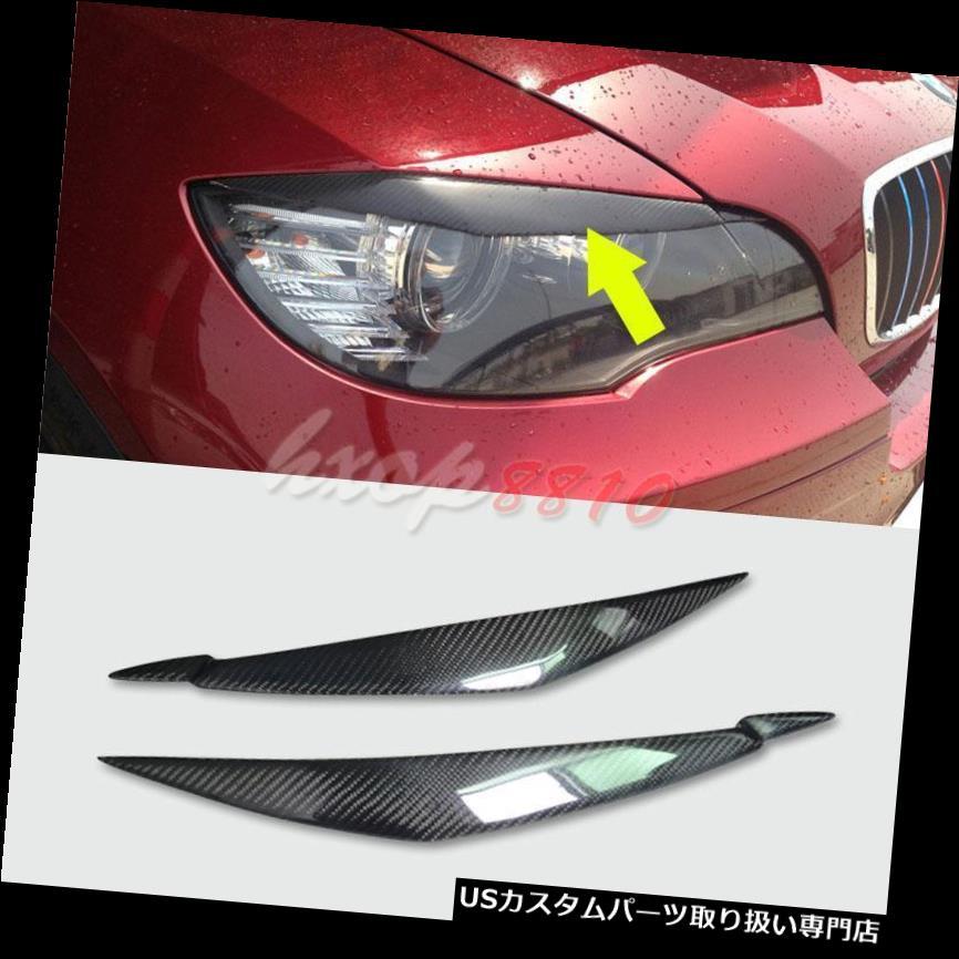 ヘッドライトカバー Eyelid BMW E71 Car BMW x 2 Head Lamp Fiber 2008-2014のための2つのx車の炭素繊維の前部ヘッドランプまぶたの眉毛 X6 Eyebrows Front Carbon For X6 E71 2008-2014