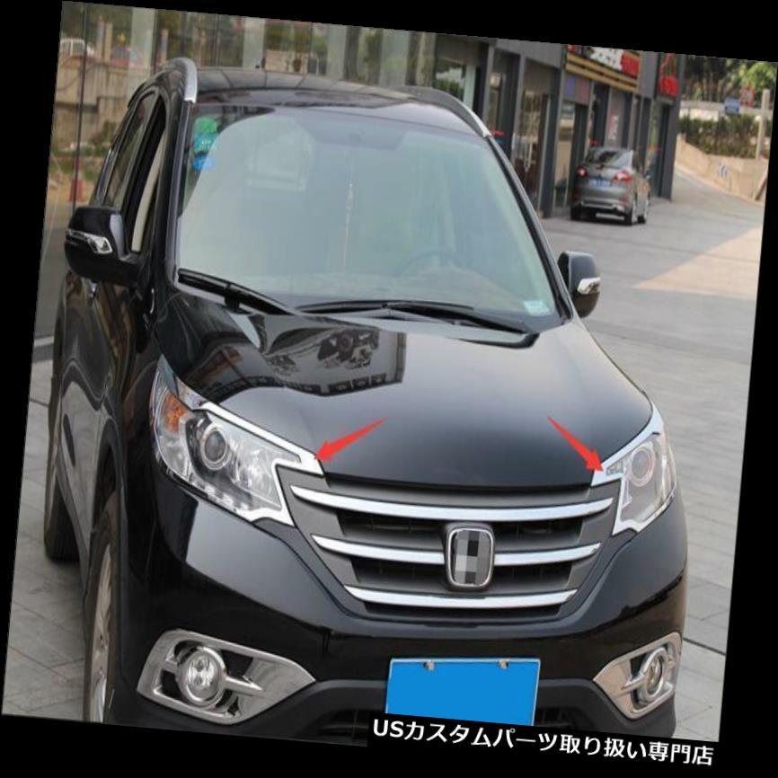 車用品・バイク用品 >> 車用品 >> パーツ >> 外装・エアロパーツ >> ヘッドライトカバー・アイライン ヘッドライトカバー ホンダCRV CR-V 2012-2014クロームフロントヘッドライトヘッドライトランプカバートリム用 For Honda CRV CR-V 2012-2014 Chrome Front Headlights Head Light Lamp Cover Trim