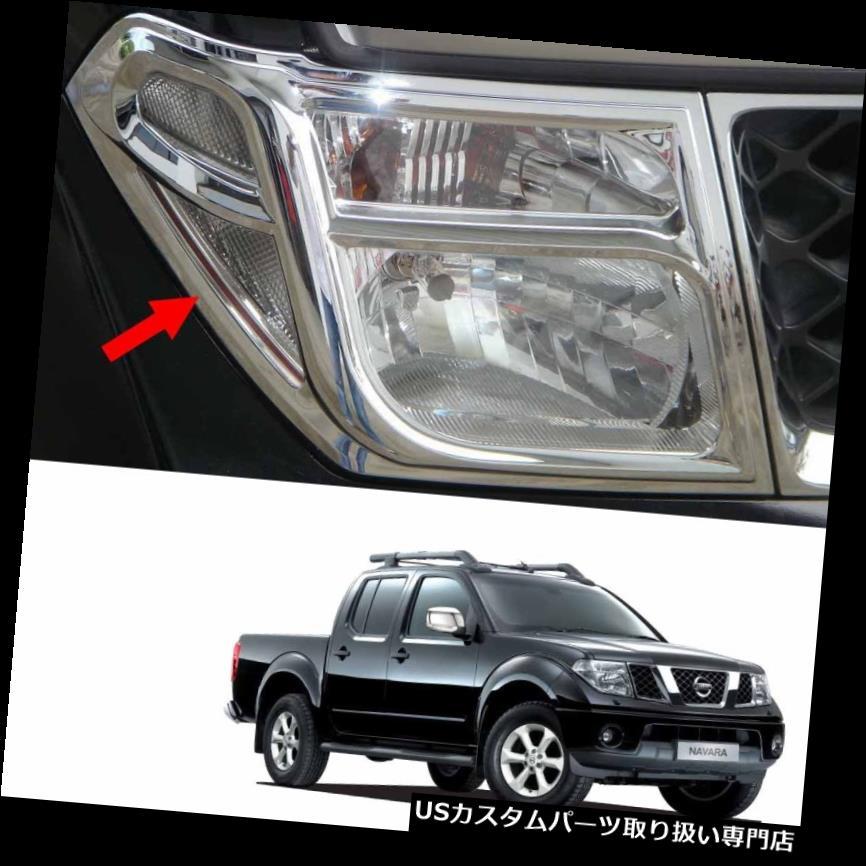 ヘッドライトカバー 日産ナバラD40ピックアップ2006年2009年用ヘッドランプライトカバーガーニッシュクローム Head Lamp Light Cover Garnish Chrome For Nissan Navara D40 Pickup 2006 2009