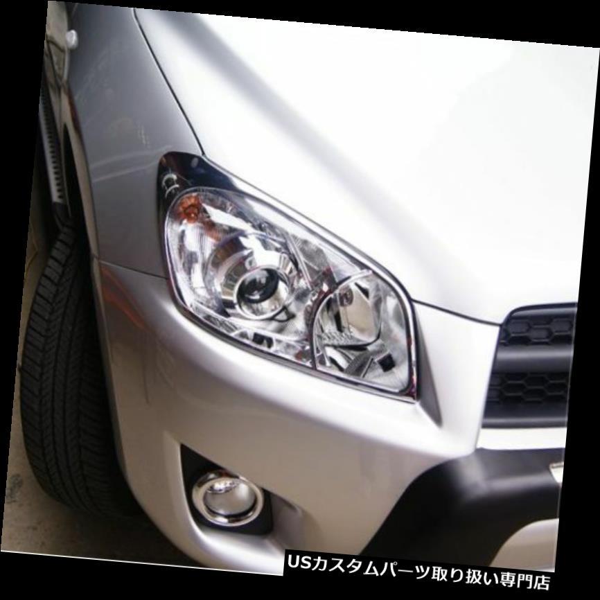ヘッドライトカバー TOYOTA RAV4 RAV 4 2006-2012 CHROMEヘッドライトヘッドライトランプカバートリム用 For TOYOTA RAV4 RAV 4 2006-2012 CHROME Headlight Head Light Lamp Cover Trim