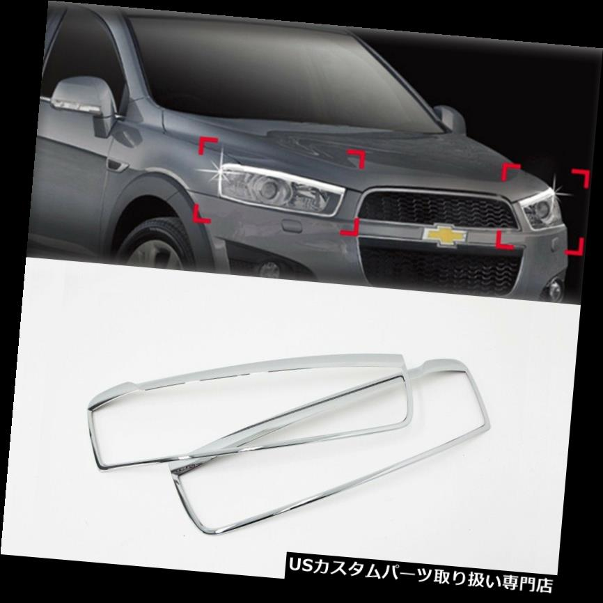 ヘッドライトカバー 2011-2015シェビーキャプティバ用クロームヘッドライトランプトリム成形ガーニッシュカバー2p Chrome Head Light Lamp Trim Molding Garnish Cover 2p For 2011-2015 Chevy Captiva