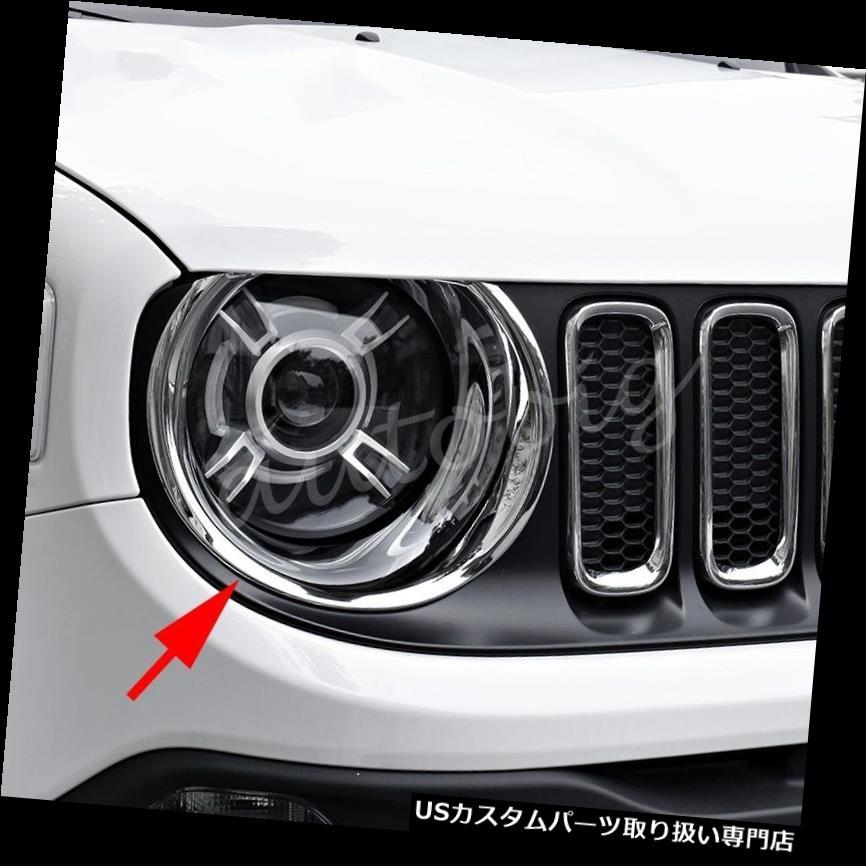 ヘッドライトカバー Jeep Renegade BUヘッドライトサークルアクセサリーのためのクロムヘッドライトランプカバー Chrome Head Light Lamp Cover For Jeep Renegade BU Headlight Circle Accessories
