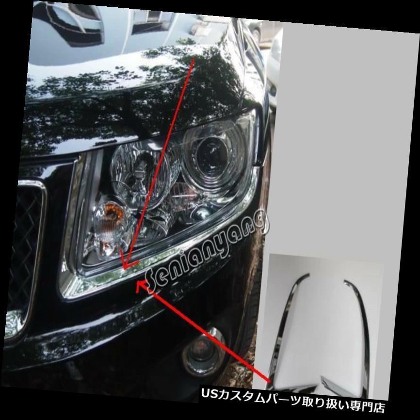 車用品・バイク用品 >> 車用品 >> パーツ >> 外装・エアロパーツ >> ヘッドライトカバー・アイライン ヘッドライトカバー 2011-2015ジープコンパス眉毛フロント用ヘッドライトランプカバートリムクローム Head Light Lamp Cover Trim Chrome for 2011-2015 JEEP Compass Eyebrow Front