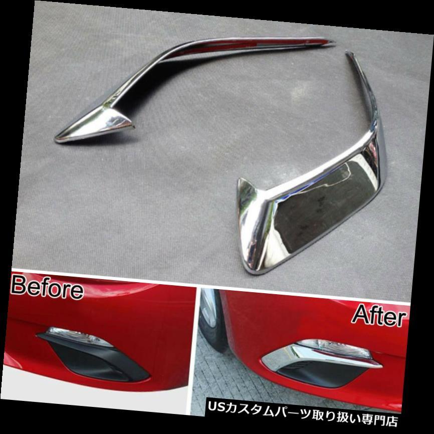 ヘッドライトカバー クロームフロントL& Rフォグランプランプカバートリムまぶた用ストリップ3 Axela 2014-2016 Chrome Front L&R Fog Light Lamp Cover Trim Eyelids Strip For 3 Axela 2014-2016