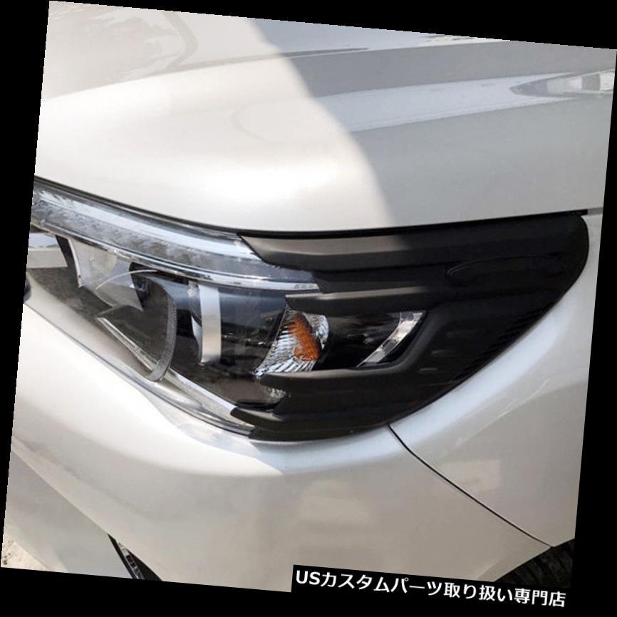 ヘッドライトカバー トヨタハイラックス/ハイラックスRevo 16-18用2 *ブラックフロントヘッドライトまぶたカバートリム 2* Black Front Head Light Eyelid Cover Trim For Toyota Hilux / Hilux Revo 16-18